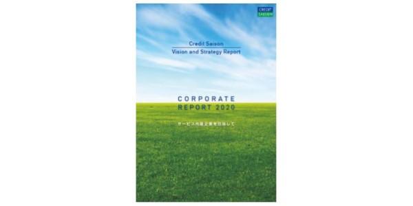 クレディセゾン初の統合報告書 「Credit Saison Vision and Strategy Report 2020」発行のお知らせ