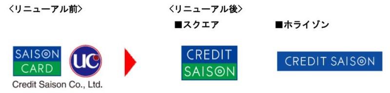 株式会社クレディセゾン 「CREDIT SAISON」コーポレートロゴデザインをリニューアル
