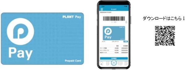 プリペイド型電子マネー PLANT Pay をリリース~ジャックス(JACCS)、PLANT、バリューデザイン