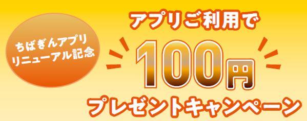 ちばぎんアプリ リニューアルキャンペーン「アプリご利用で 100 円プレゼン トキャンペーン」