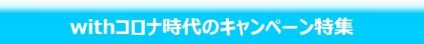 withコロナ時代のキャンペーン特集