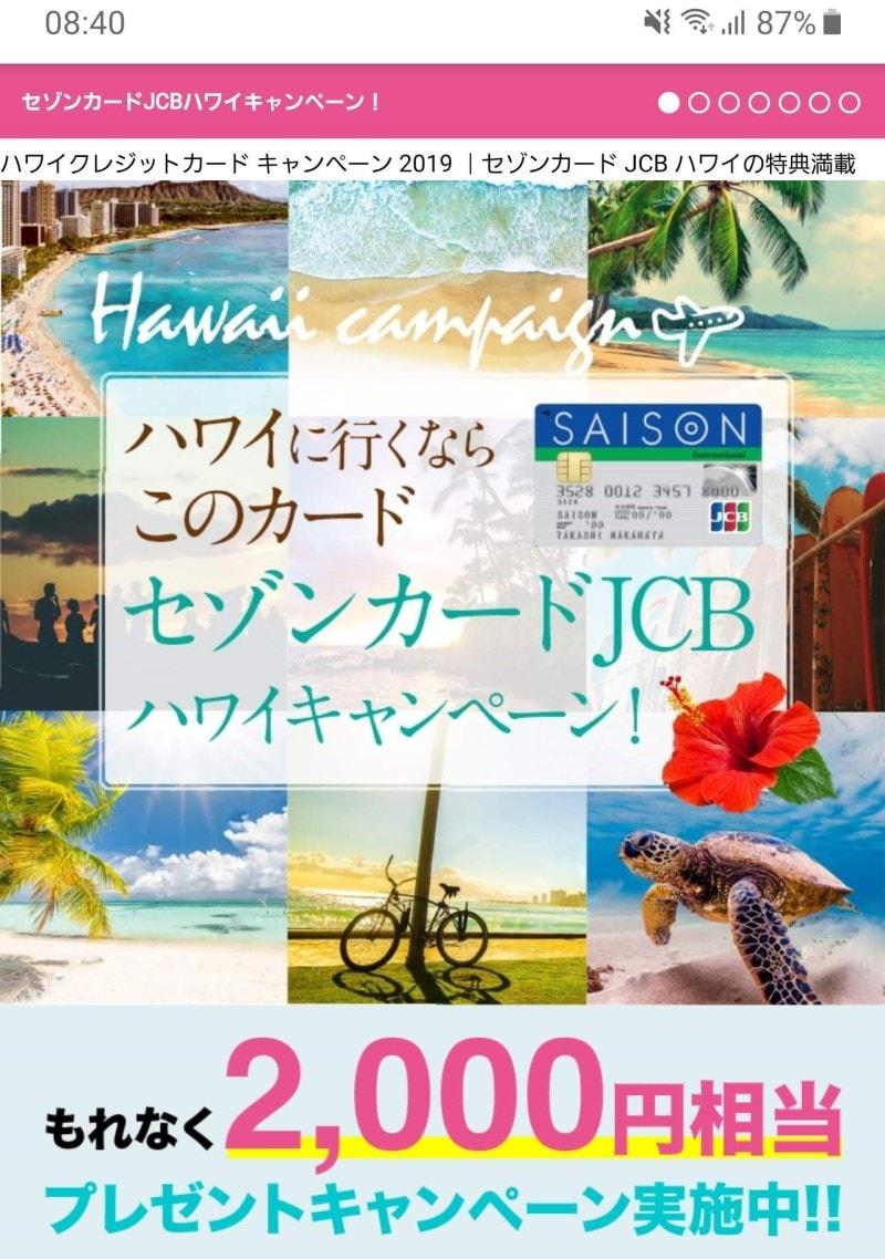 JCBカードハワイの特典とキャンペーン