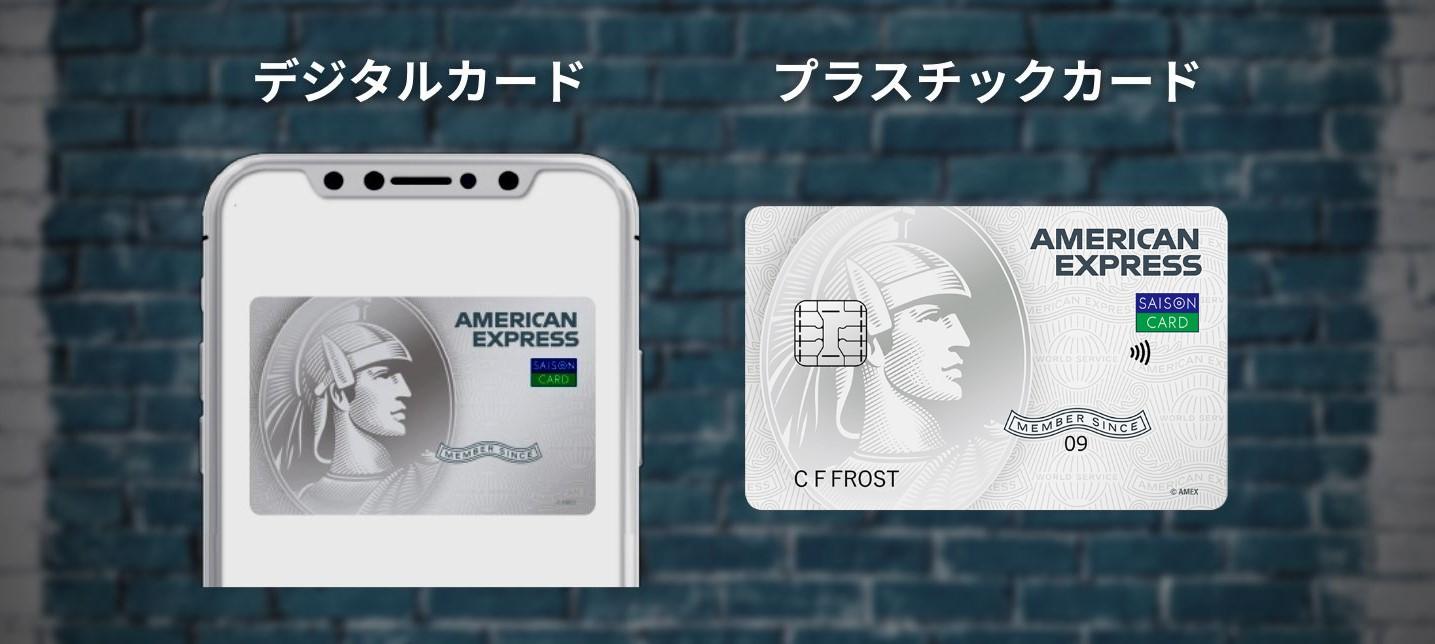 アプリ上の「セゾンデジタルアメックス」とプラスチック製の「ナンバーレスクレジットカード」の両方が発行されます。