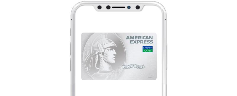 スマホのアプリ上に セゾンデジタルアメックス とクレジットカード番号が発行され、オンラインショッピングと実店舗の支払いとオンラインキャッシングが利用できます。