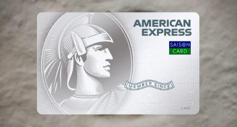 セゾンパールアメックスデジタルは、プラスチック製のクレジットカードも発行されます。