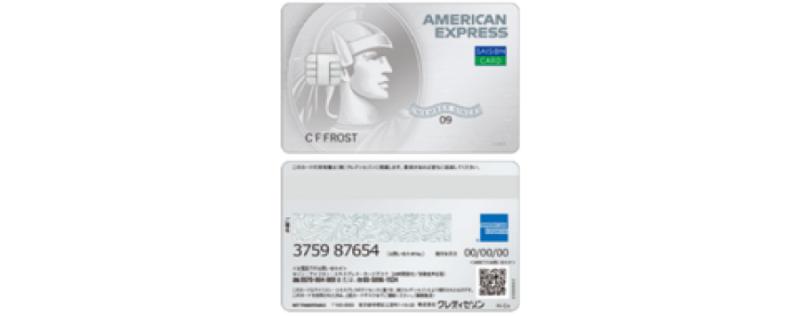 """プラスチック製のクレジットカード""""セゾンパールアメックスデジタル""""には「クレジットカード番号・有効期限・セキュリティコード」が一切記載されていない「国内初の""""完全""""ナンバーレスクレジットカード」です"""