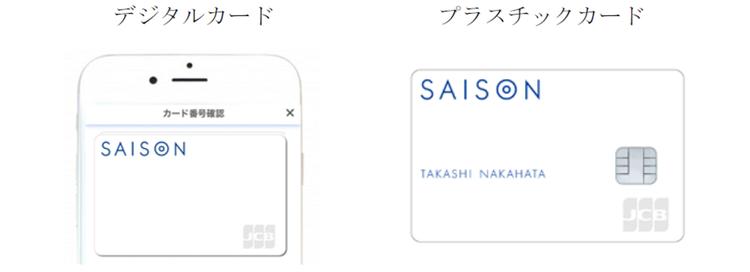 アプリ上の「セゾンデジタルカード」とプラスチック製の「ナンバーレスクレジットカード」の両方が発行されます。