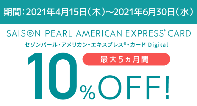 セゾンカードデジタル キャンペーン、最大1万円キャッシュバック!