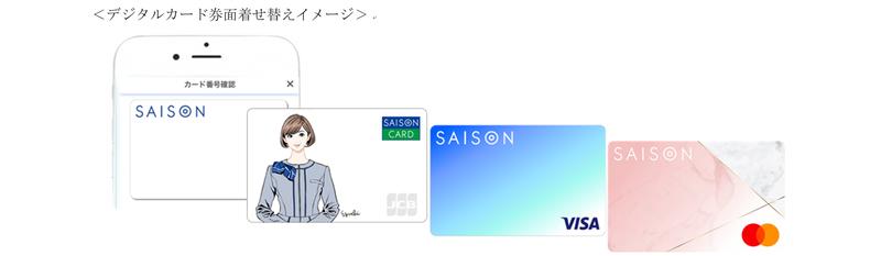 """セゾンデジタルアメックス は、""""着せ替え機能""""がついていて、気分や好みに合わせてお好きなカードデザインにできます。"""