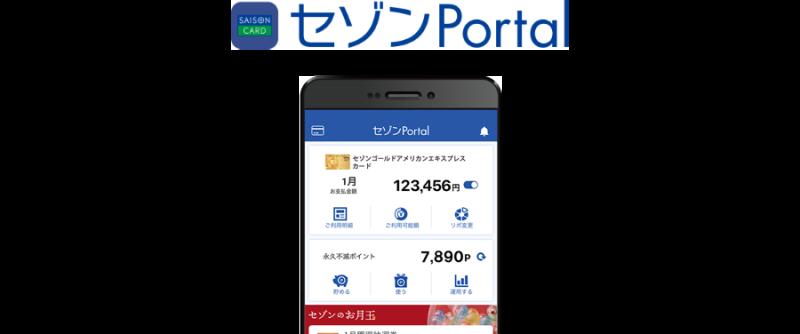 セゾンパールアメックスデジタル は専用アプリ「セゾンPortal(セゾンポータル)」が便利です