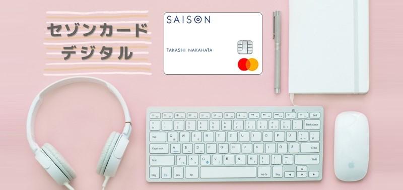 セゾンデジタルカード(SAISON CARD Digital) 登場