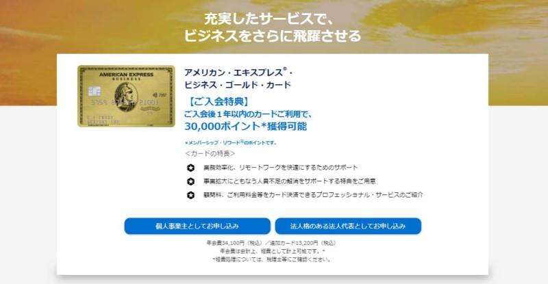 アメックスビジネスゴールド年会費無料キャンペーン - 最大3万円プレゼント