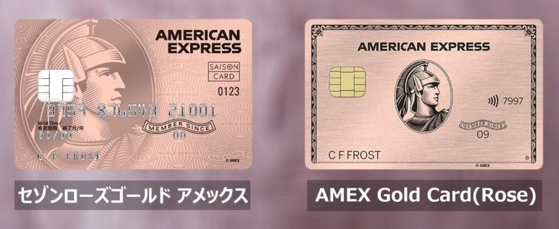 セゾンローズゴールドアメックス と アメックスゴールドカード(ローズゴールド)のデザインの違い