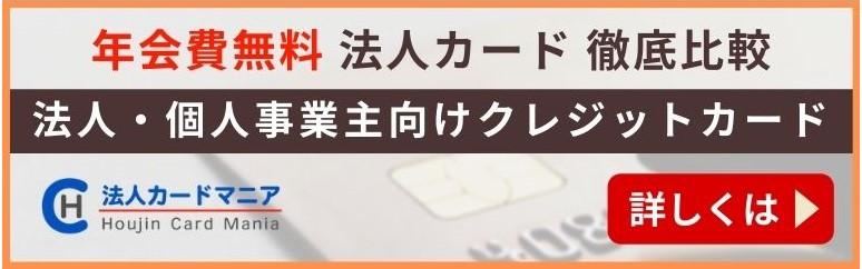 法人カード 年会費無料 おすすめを徹底比較