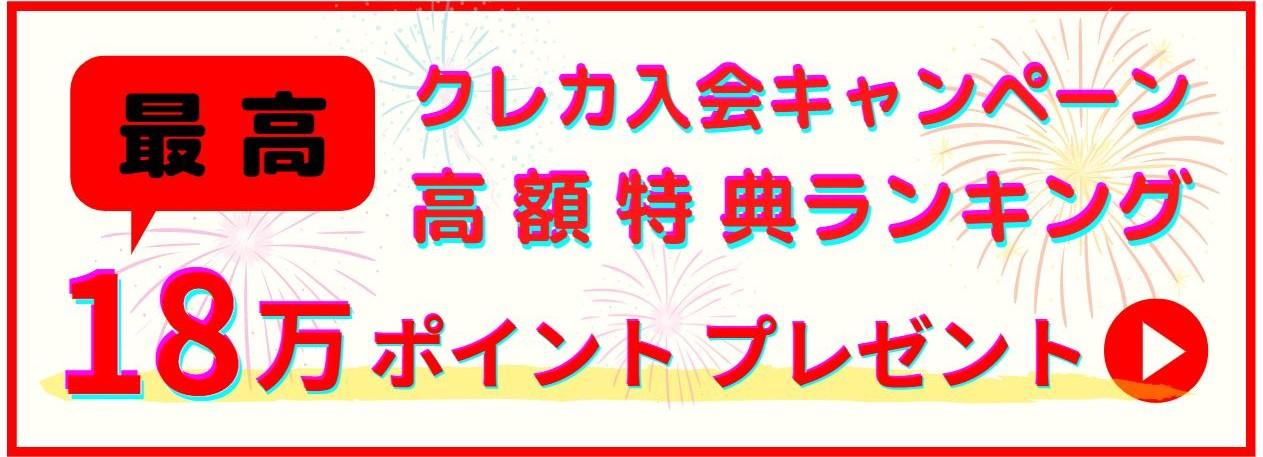 クレジットカード新規入会キャンペーン