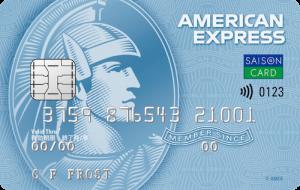 即日発行ができるセゾンアメックスカードはセゾンブルー・アメリカン・エキスプレス・カード