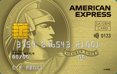 年会費初年度無料で作れるアメックスゴールドカード