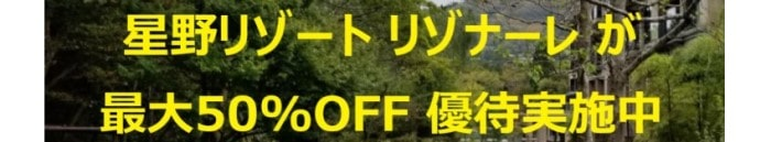 星野リゾートが最大50%OFFになるキャンペーン