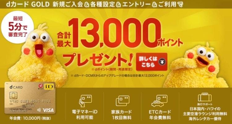 dカード入会キャンペーン - 最大13,000ポイントプレゼント