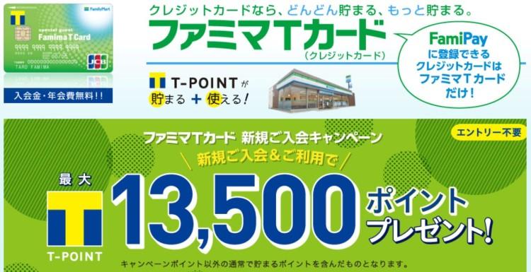 ファミマTクレジットカード入会キャンペーン - 最大13,500ポイントプレゼント