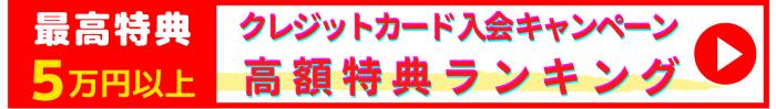 クレジットカー入会キャンペーン