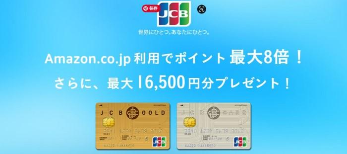 JCBカード入会キャンペーン - 最大16,500円プレゼント