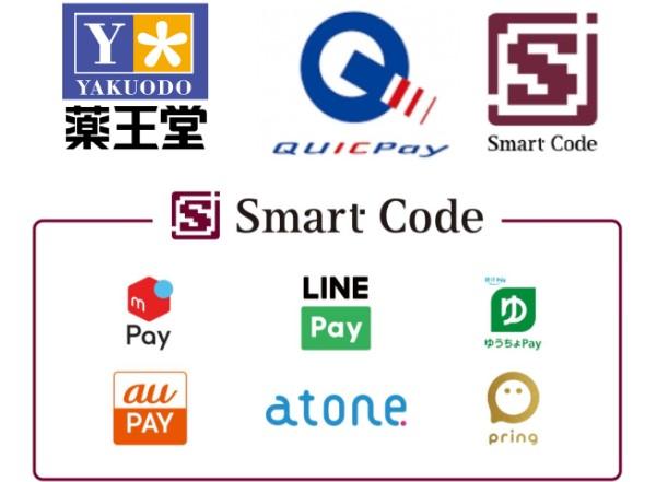 薬王堂の全店舗303店にQUICPayとSmart Codeが導入開始