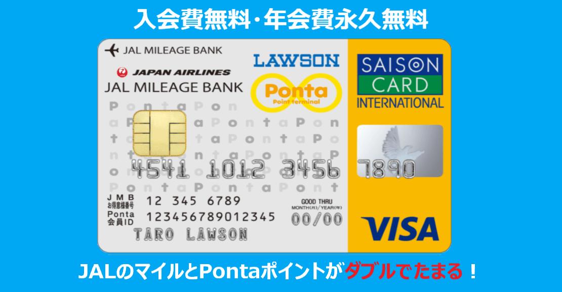 ポンタ カード