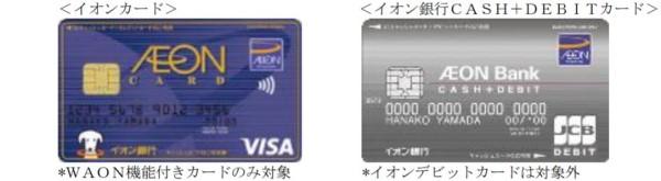 イオンカード マイナポイントの対象カード