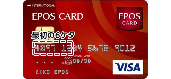 エポスカードのマイナポイント対象カードの見分け方