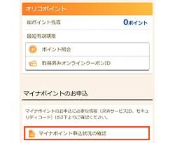 オリコポイントゲートウェイTOP画面より、「マイナポイント申込状況の確認」を選択
