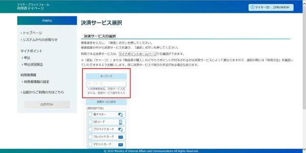 マイナポイントアプリか申込サイトにアクセスし決済サービス選択画面でオリコを選択(キーワードを「オリコ」で検索)します。