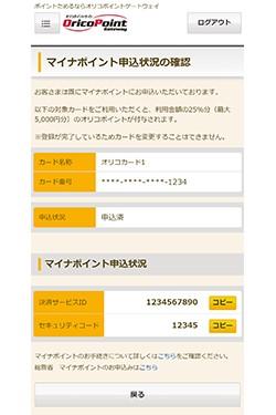 オリコポイントゲートウェイTOPの「マイナポイント申込・状況の確認」ボタンでマイナポイントの登録状況を確認ください。