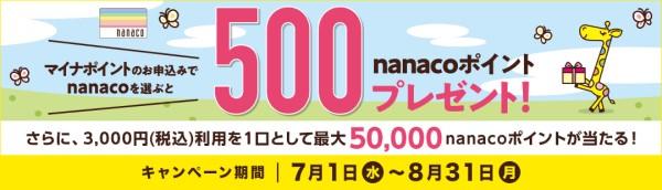 nanaco(ナナコ) マイナポイントの申込み、開始日、特典、還元率、事前登録、特設サイトなどについて
