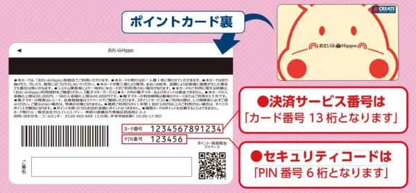 クリエイトエス・ディー 決済サービス番号 セキュリティーコード確認方法