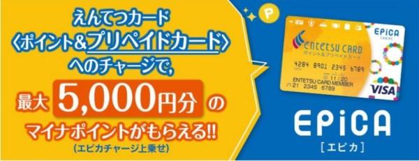 えんてつカードはマイナポイントでEPiCA(エピカ)が最大5000円分もらえる!