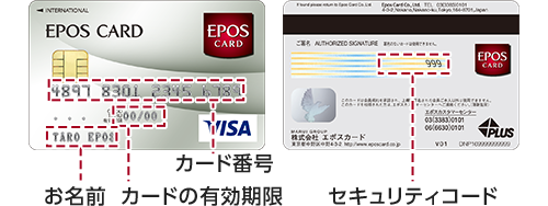 エポスカードのマイナポイントに登録する情報を入力
