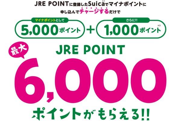 Suicaのマイナポイント上乗せキャンペーン