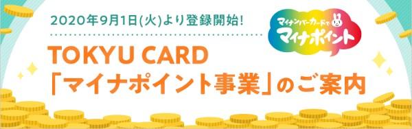 ログイン 東急 カード