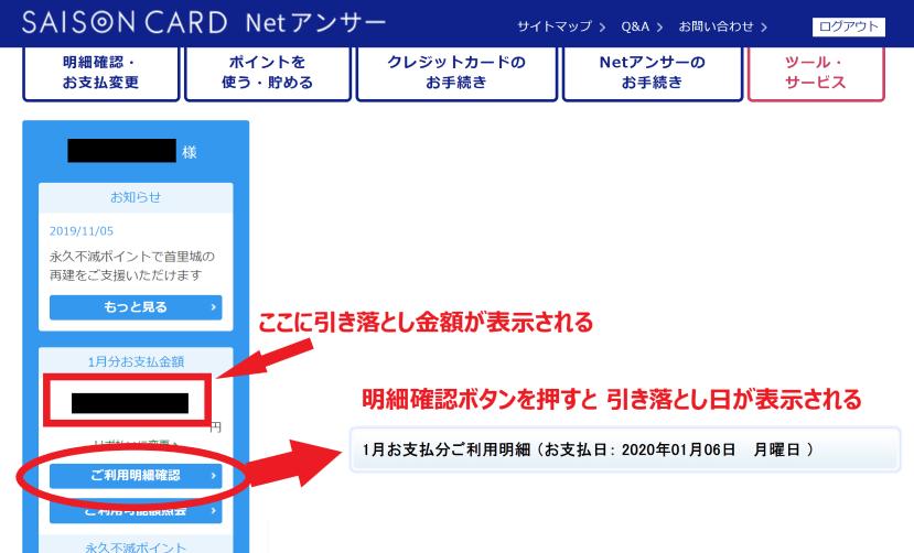 Web明細サービスのNetアンサーで引き落とし額の確認をする