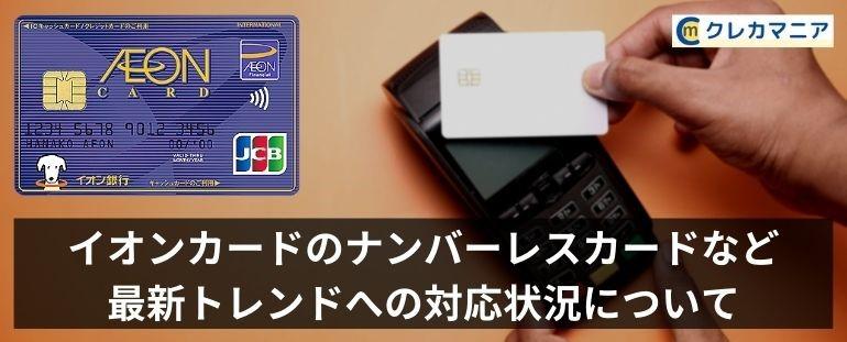 イオンカード ナンバーレスカード