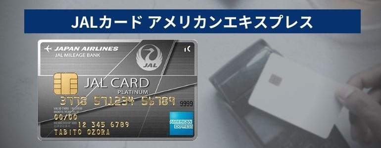 JALカード アメリカンエキスプレス