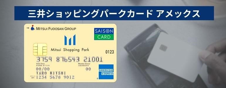 三井ショッピングパークカード アメリカンエキスプレス