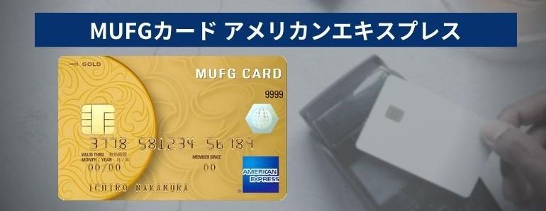 MUFGカード アメリカンエキスプレス