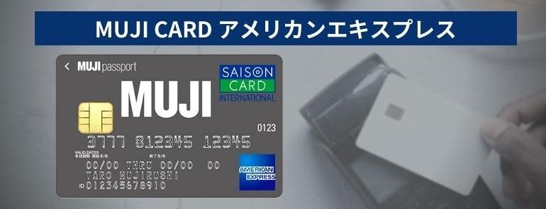 MUJI CARD アメリカンエキスプレス