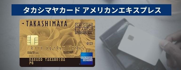 タカシマヤカード アメリカンエキスプレス