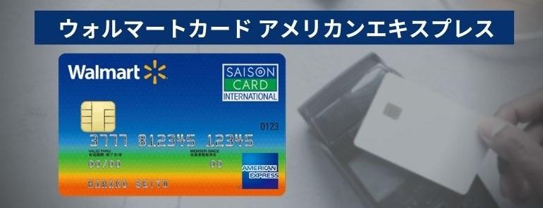 ウォルマートカード アメリカンエキスプレス