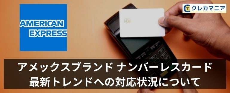 アメリカンエキスプレスのナンバーレスカードと即時発行デジタルカードについて