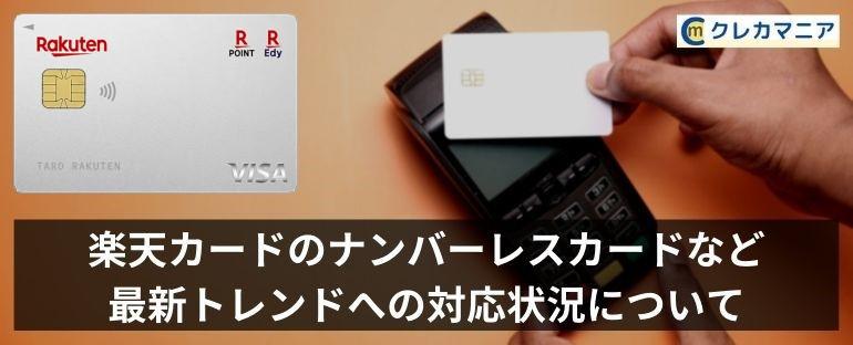 楽天カード ナンバーレスカード