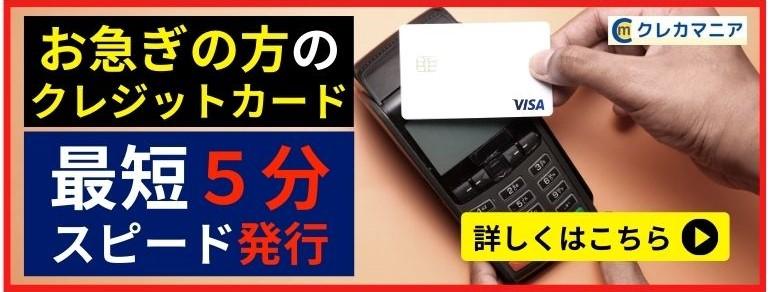 三井住友 NL ナンバーレスデメリット、クレジットカード 即時発行のおすすめ